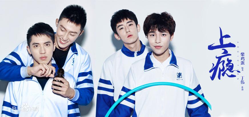 thuong-an-addicted china gay drama lgbt